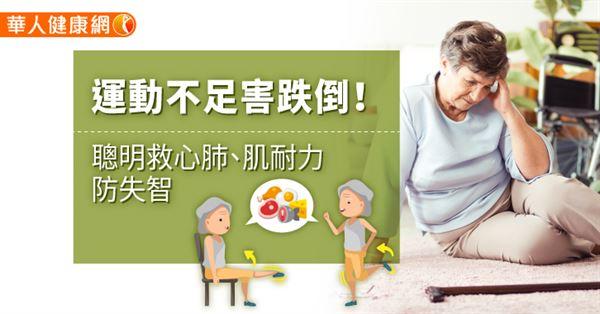 運動不足害跌倒!聰明救心肺,肌耐力,防失智 | 華人健康網