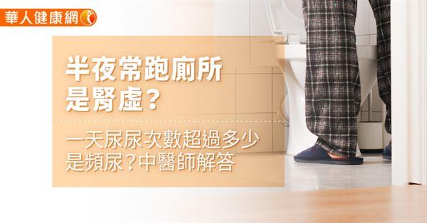 半夜常跑廁所是腎虛?一天尿尿次數超過多少是頻尿?中醫師解答 - 華人健康網-良醫健康網
