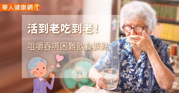 老人吞嚥困難 | 長期照護 | 線上問答 | 5914呼叫醫師