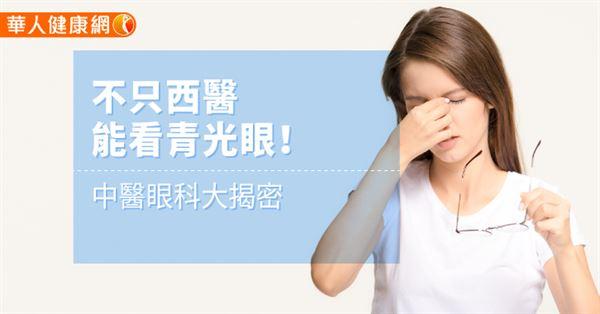 眼壓高怎麼辦? | 眼科 | 線上問答 | 5914呼叫醫師