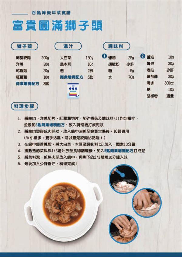 緩解咀嚼吞嚥困難應該這樣吃 | 華人健康網