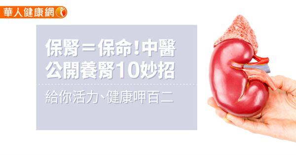 保腎=保命!中醫公開養腎10妙招。給你活力、健康呷百二   華人健康網