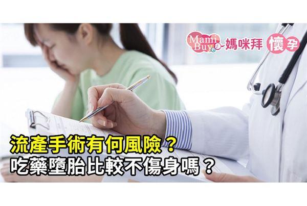 流產手術有何風險?吃藥墮胎比較不傷身嗎?   華人健康網