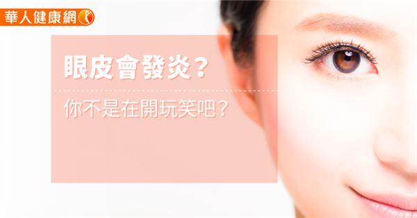 睫毛上長出小小肉芽是什麼? | 郭祐睿 中醫師 | 眼科 | 線上問答 | 5914呼叫醫師