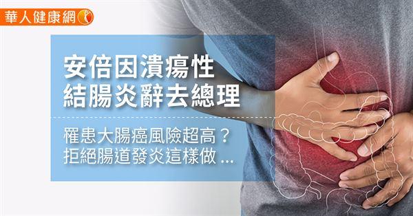 安倍因潰瘍性結腸炎辭去總理 罹患大腸癌風險超高?拒絕腸道發炎這樣做   華人健康網