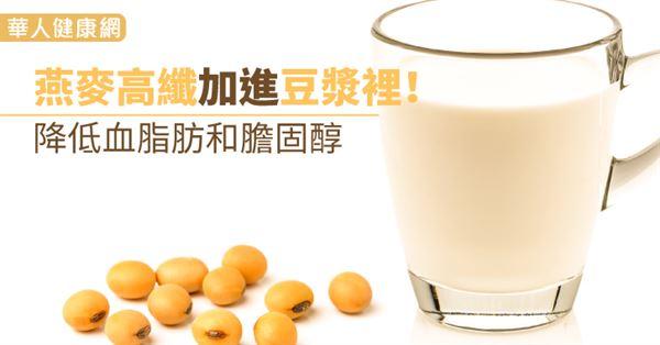 燕麥高纖加進豆漿裡!降低血脂肪和膽固醇 | 養生保健 | 華人健康網