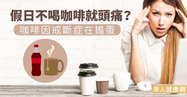 假日不喝咖啡就頭痛?咖啡因戒斷癥在搗蛋-華人健康網-良醫健康網