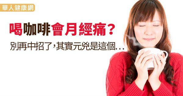 喝咖啡會月經痛?別再中招了。其實元兇是這個…-華人健康網-良醫健康網