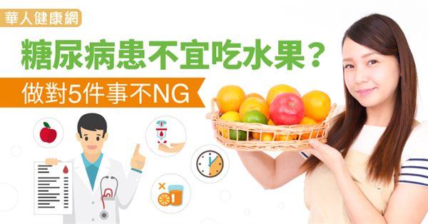 糖尿病患不宜吃水果?做對5件事不NG - 華人健康網-良醫健康網