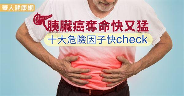胰臟癌奪命快又猛 十大危險因子快check-華人健康網-良醫健康網