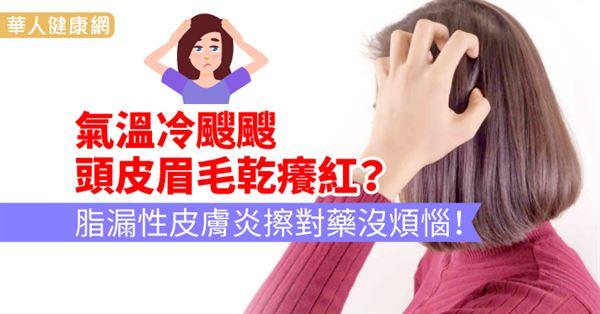 氣溫冷颼颼,頭皮眉毛乾癢紅?脂漏性皮膚炎擦對藥沒煩惱!-華人健康網-良醫健康網-第3頁