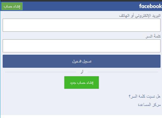 تسجيل دخول فيسبوك لايت مجانا