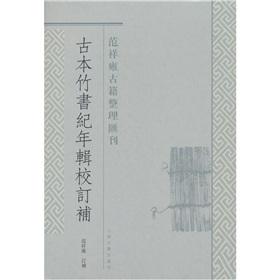 古本竹書紀年輯校訂補》 - 電子書下載 - 智匯網