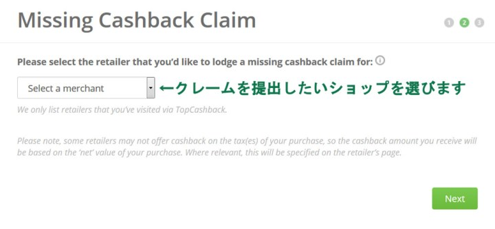 Missing cashback claim1