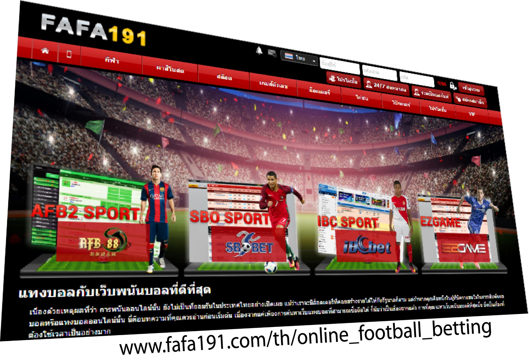 Fafa191 Online Football Betting in Thailand