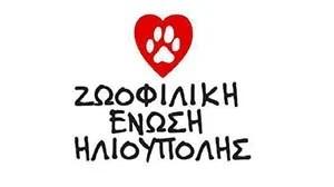 Ilioupolis Animal Welfare