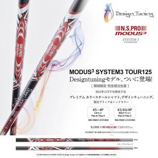 必見♪MODUS3 TOUR125 カラーバージョン!!