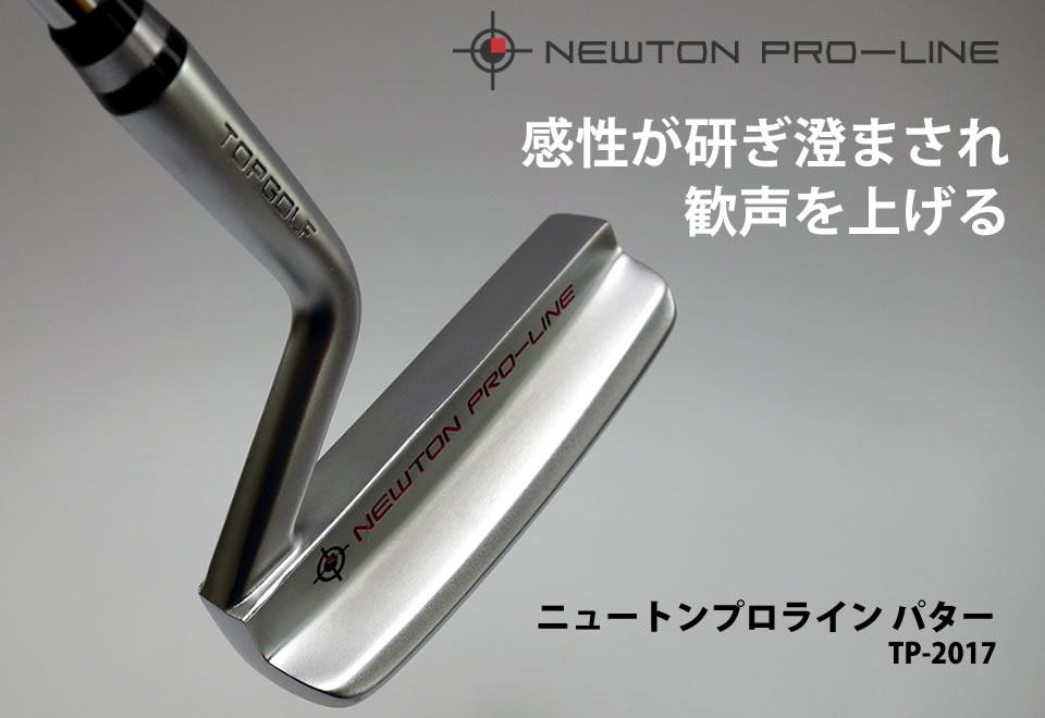 NEW ニュートンプロラインパター TP-2017 ブレード型