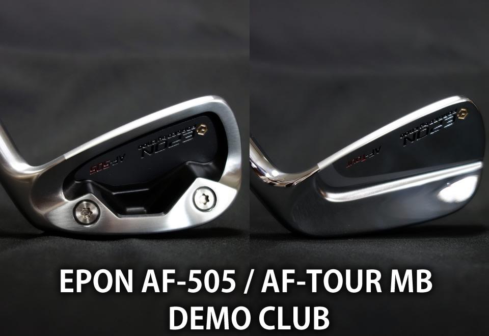 EPON AF-505 AF-TOUR MB MODUS vs DGシリーズ DEMO