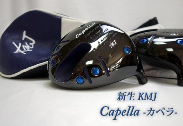 新開発 コントロール性能 最新メカニズム搭載 Capella -カペラ –
