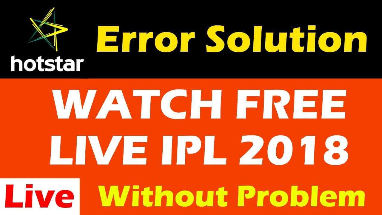 Hotstar Error: How To Solve Hotstar Live Match Problem