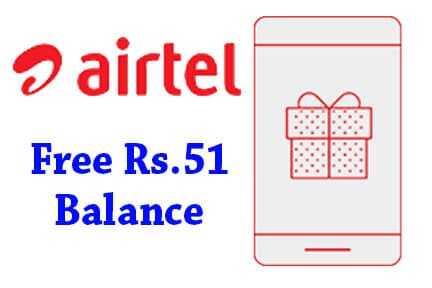Airtel New Offer: एयरटेल का फ्री में 51 रुपयों का बैलेंस