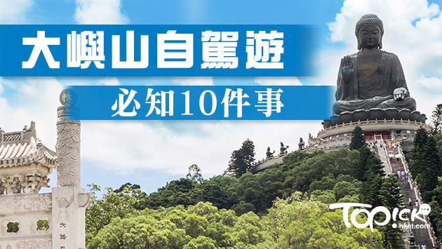 大嶼山自駕遊攻略 - 香港經濟日報 - TOPick - 新聞 - 社會 - D160217
