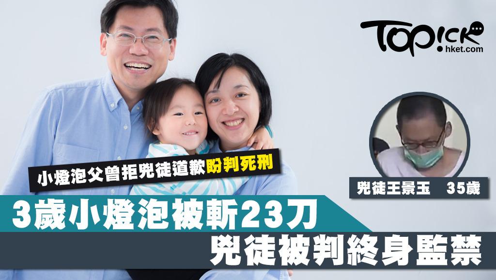 兇徒狂斬小燈泡23刀被判囚終生 法官:要吃藥才健康 - 香港經濟日報 - TOPick - 親子 - D180703