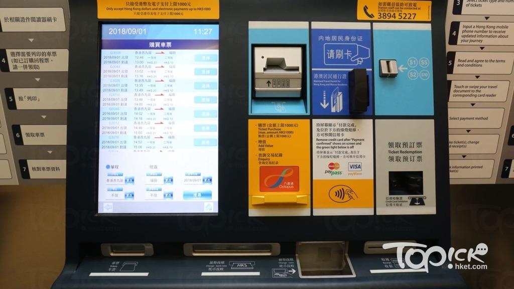 【高鐵通車】西九站售票機超便捷 3分鐘完成取票【附教學】 - 香港經濟日報 - TOPick - 新聞 - 社會 - D180901