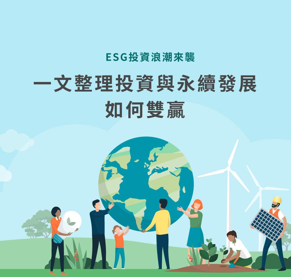 ESG投資浪潮來襲 一文整理投資與永續發展如何雙贏