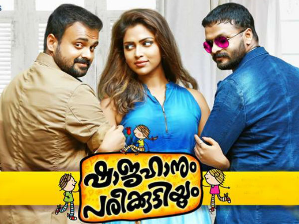 Shajahanum Pareekuttiyum Movie Review, Rating and Public Talk