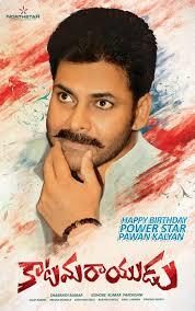 Katamarayudu Upcoming Telugu Movie Starring Pawan Kalyan and Shruthi Haasan. Poster, first looks, trailer, teaser, songs.
