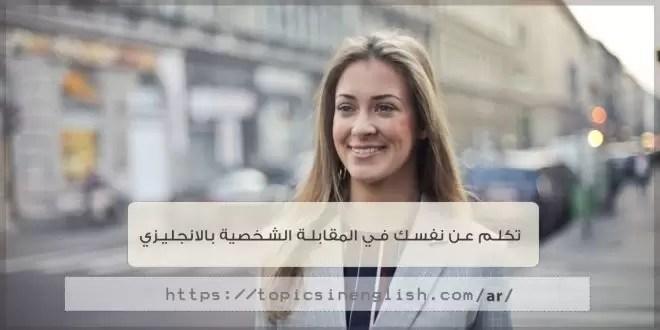 تكلم عن نفسك في المقابلة الشخصية بالانجليزي مواضيع باللغة