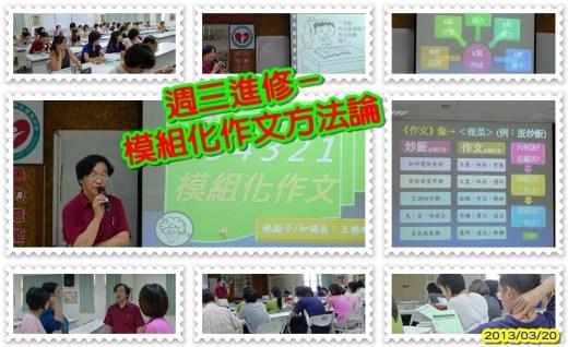 週三師進修-模組化作文方法論20130320