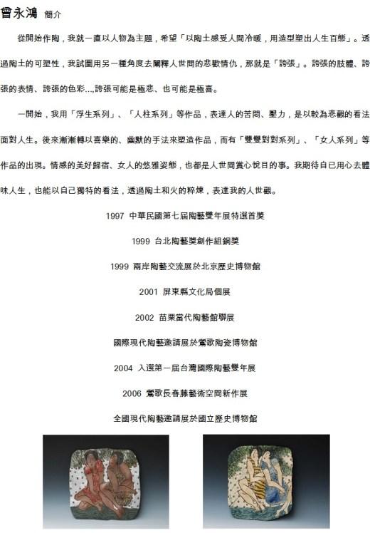 台灣陶藝家曾永鴻 簡介