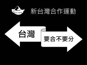 新台灣合作運動~台灣要合不要分(2)