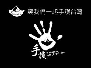 新台灣合作運動~台灣要合不要分(6)