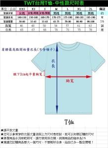 TWT-台灣T恤-尺寸表