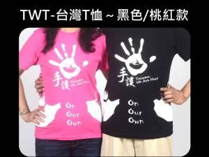 TWT-台灣T恤-黑桃1