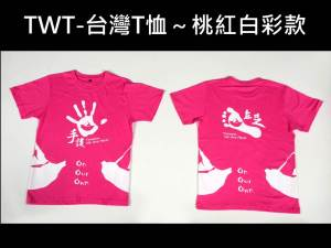 TWT003-台灣T恤-桃紅