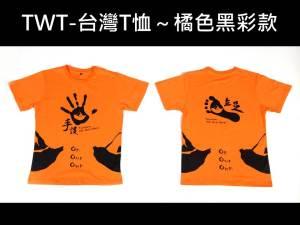 TWT005-台灣T恤-橘黑