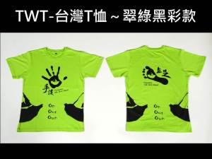 TWT006-台灣T恤-綠黑