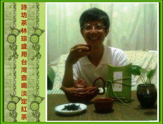 詩坊茶主人林琮盛用台灣壺喝淡定紅茶
