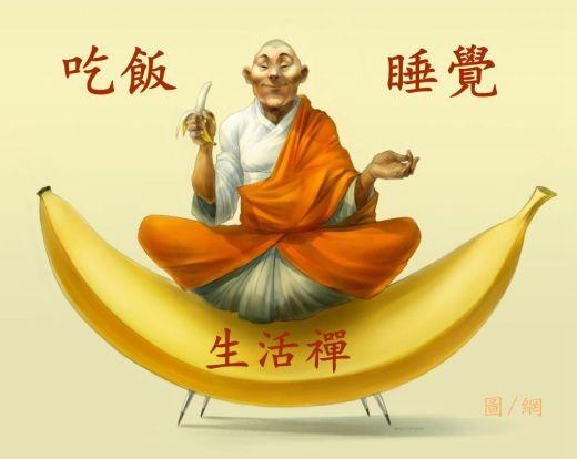 生活禪-香蕉禪
