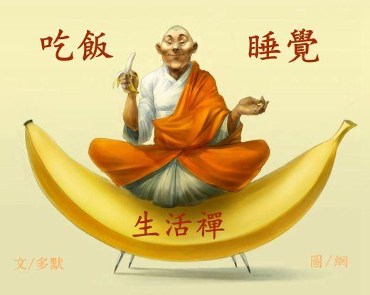 《多默詩詞選-悟人生01》-生活禪-香蕉禪