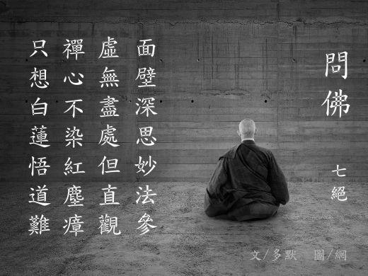 《多默詩詞選-悟人生03》-問佛01