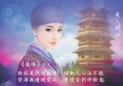 《多默詩詞選-美人誌04》-恆山女尼-儀琳