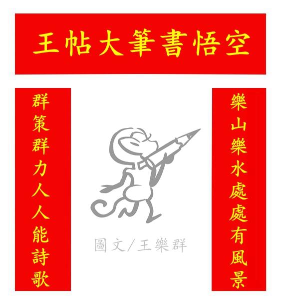 2016全球華人創意春聯佳句大賽 – Topidea! 絕點子創意網
