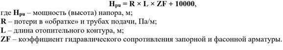 формула расчета напора насоса