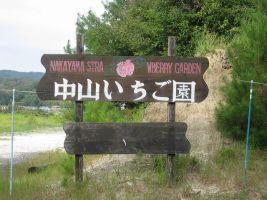 (画像1)中山いちご園
